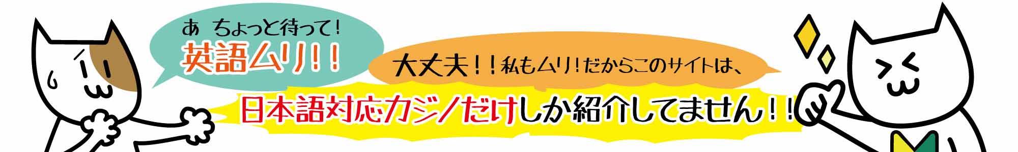 日本語対応カジノだけ紹介しています