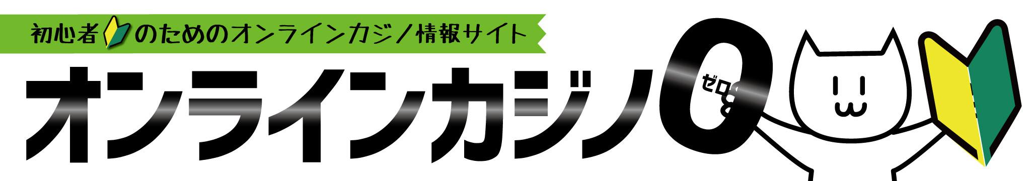 「オンラインカジノゼロ」タイトルロゴ