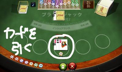 追加して引くか、そのまま二枚のカードで勝負するか