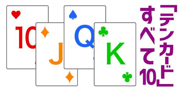 ブラックジャックテンカード